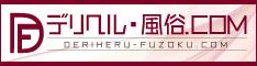風俗情報サイト『デリヘル・風俗情報.com』